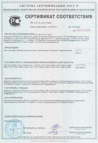 certificat-sootvetstviya1