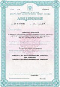 licence-ooo-flexiliner1